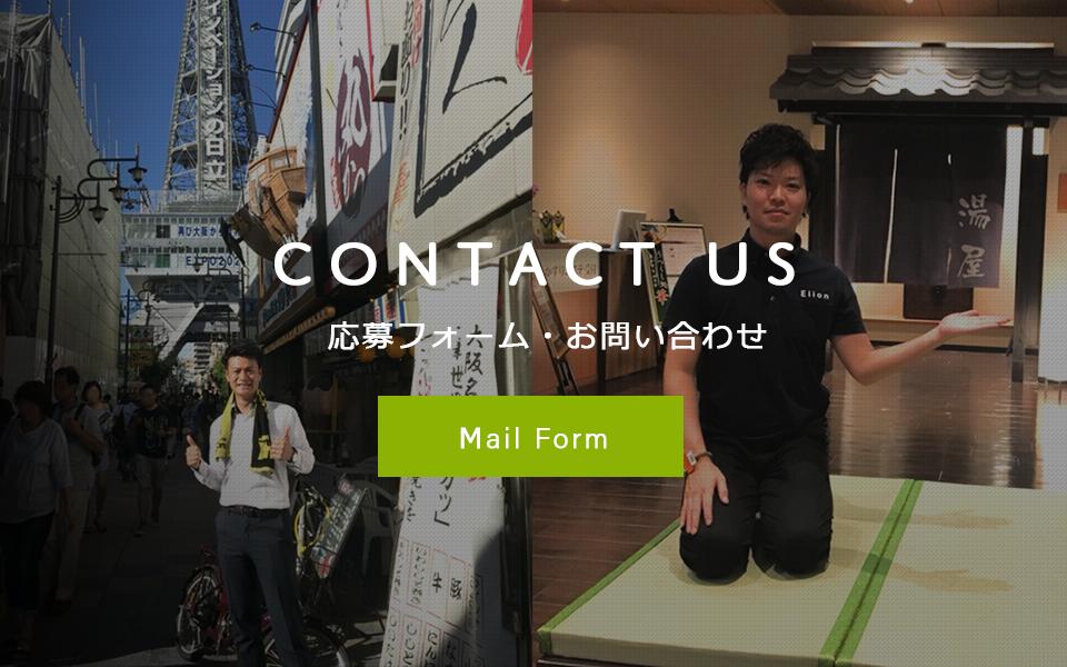 sp_osaka_contact