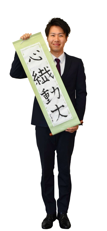 吉川さん書初めスタンド